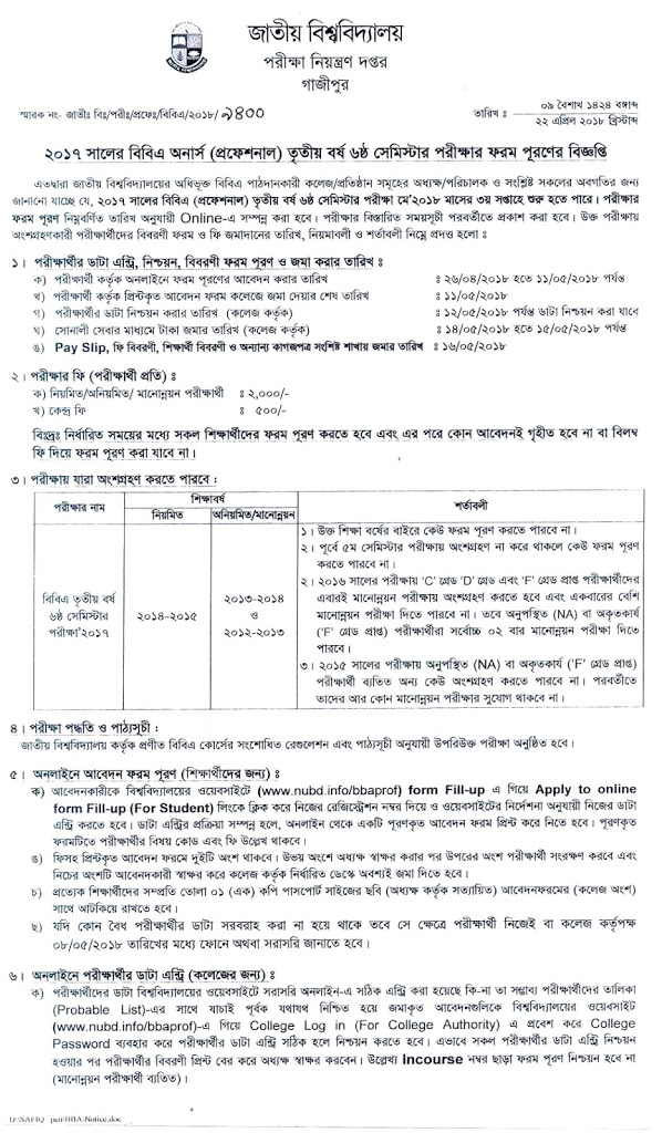 BBA 3rd year 6th semester form fill up notice National University Bangladesh- nuedu-bd.com