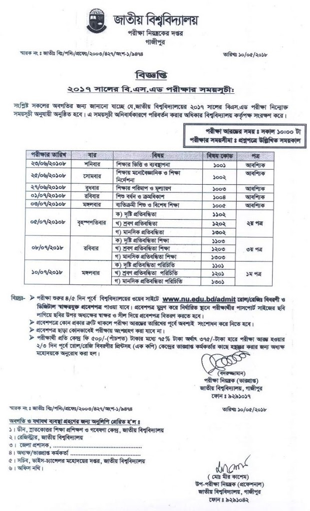 Routine for the B.S. Ed examination 2017 under the National University of Bangladesh.