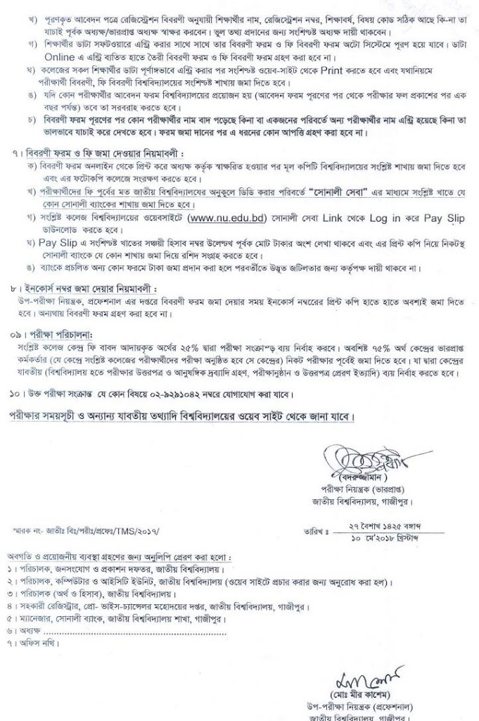 Theater and Media Studies Honors 1st year 2nd semester Form fill up notice. This notice published by the National University of Bangladesh official website and the nu authority. form fill up start on the 13th May 2018 th to 27 May 2018.  see the details about this notice.