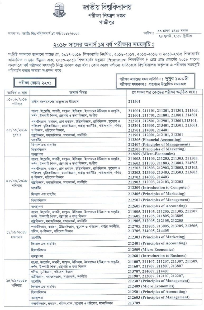 Honours 1st year exam routine 2018