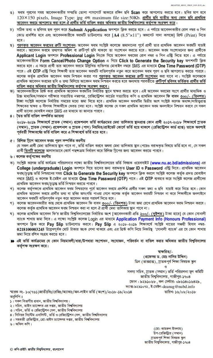 Honours 1st year professional admission 2018-19