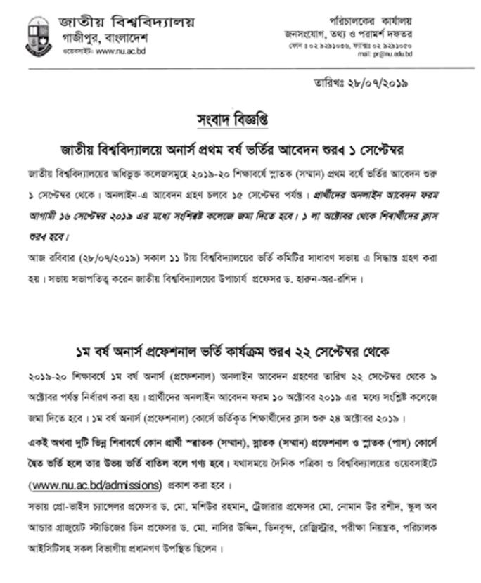Honours 1st year admission 2019-20