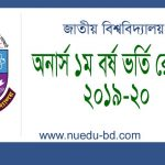 National University Honours 1st year admission result 2019-20