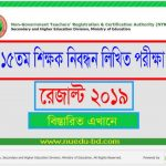 15th ntrca writter result 2019