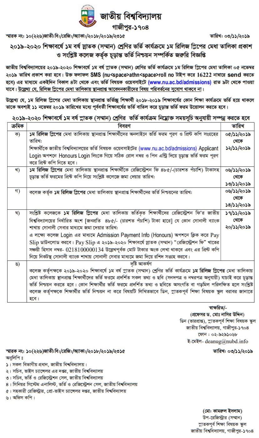 National University of Bangladesh Honurs 1st year Releas slip admission 2019