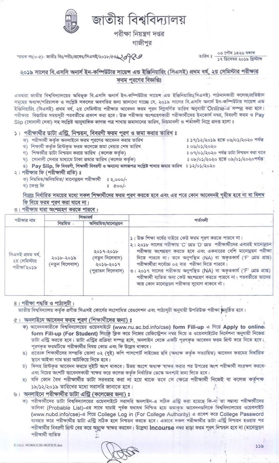 nu cse 1st year 2nd semester form fill up notice 2019-20