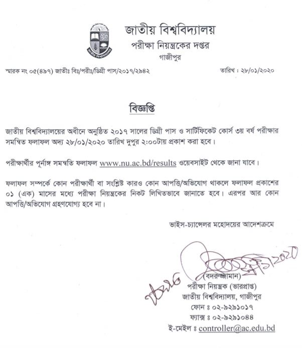 Degree 3rd year (সমন্বিত) Result 2020 [examination 2017]