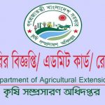 Agriculture extension job circular