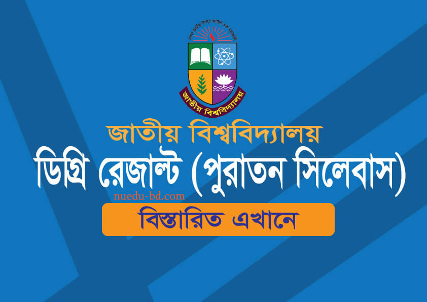 Degree result 2020 old syllabus